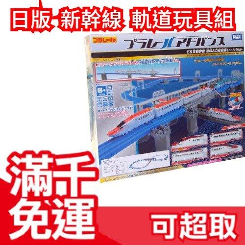 【E6系新幹線 立體交錯軌道組】日版 Takara Tomy Plarail 玩具 聖誕節新年 交換禮物 ❤JP Plus+