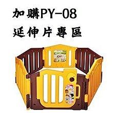 【紫貝殼】CHING-CHING親親 加購PY-08歡樂圍欄/兒童安全遊戲圍欄/柵欄-單片加板 (一般延伸片)