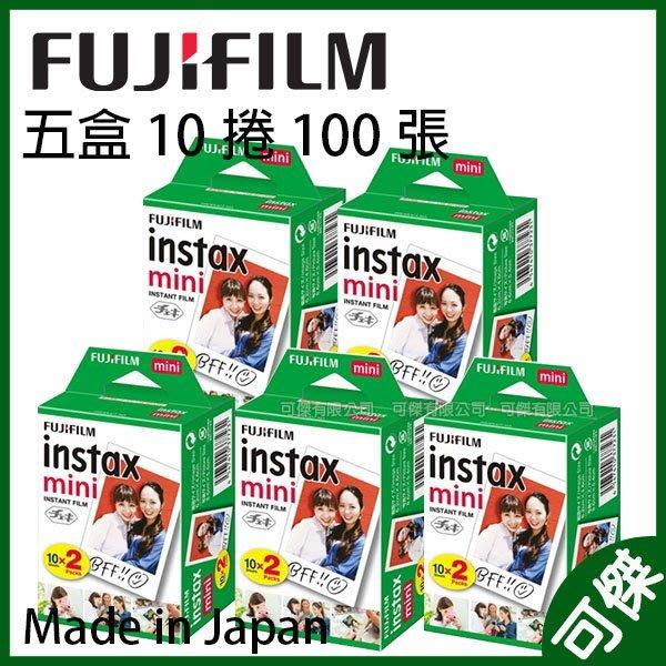 FUJIFILM instax mini 拍立得空白底片 拍立得底片 5盒組合 一盒兩捲裝 1捲10張 共100張