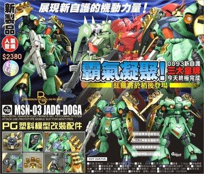 G-System GS-238 1/72 MSN-03 Jadg Doga PG Conversion Zaku 高達手辦模型 Gundam Exia 00