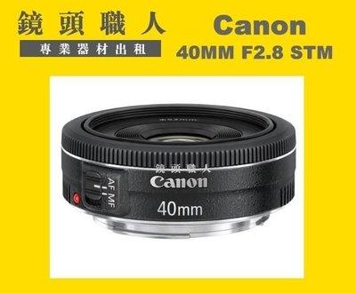 ☆ 鏡頭職人 ☆( 鏡頭出租 相機出租  ) ::: CANON EF 40MM F2.8 STM 步進馬達 師大 板橋 楊梅 新北市