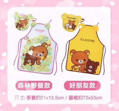 【滿意】7-11 拉拉熊 X 茶小熊 甜蜜好友 『限量隔熱手套x圍裙組』【好朋友款】,現貨。