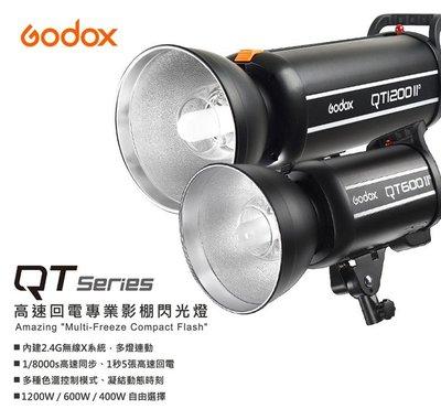 黑熊館 神牛  GODOX 二代 QT1200IIM QT-1200 II 閃客攝影燈  高速連閃 超大LCD螢幕顯示