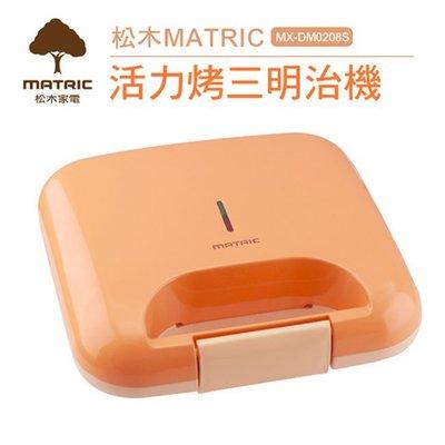 【衝評價~】MATRIC 松木 活力熱壓三明治機(MX-DM0208S)