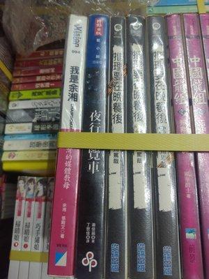 《我是余湘 CHAIRWOMAN》寶瓶文化 作者:余湘&張殿文【超級賣二手書】