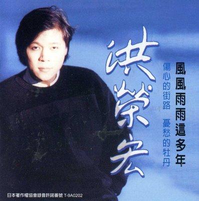 洪榮宏:風風雨雨這多年 1990年發行原版CD《受邀第19屆東京音樂祭》