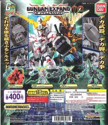 【TF玩具】BANDAI機動戰士鋼彈 EXPAND 02- 全4種