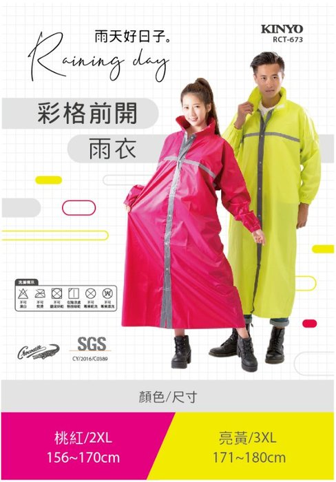 耐嘉 KINYO RCT-673 彩格前開雨衣 雨具 黃/桃紅 2色 台南PQS