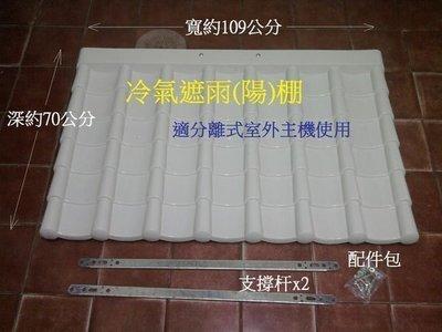 【馬克冷氣】冷氣遮雨棚(冷氣遮陽棚、冷氣晴雨棚)