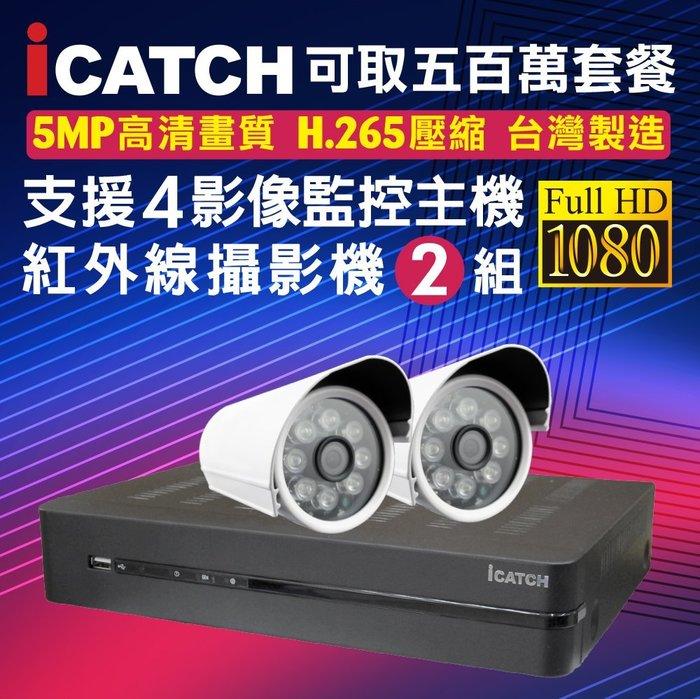 全方位科技-免運 監視器套餐 可取4路錄影監控DVR主機 SONY紅外線攝影機AHD-1080P*2 遠端監控 台灣製造