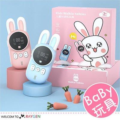 八號倉庫 親子互動小兔手持無線對講機 益智玩具【2B042M903】