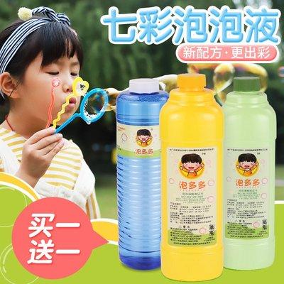 hello小店-泡泡槍泡泡水補充液 兒童吹泡泡機泡泡精 安全無毒七彩色水棒玩具#兒童玩具#泡泡機#吹泡泡#