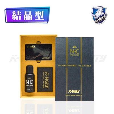 K-WAX - N.H.C 奈米疏水鍍膜 - 台灣制造