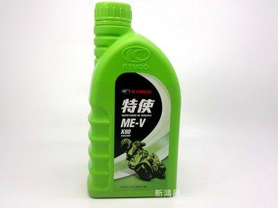 【新鴻昌】KYMCO原廠 光陽 特使ME-V K80 4T 0.8L機油 四行程機油