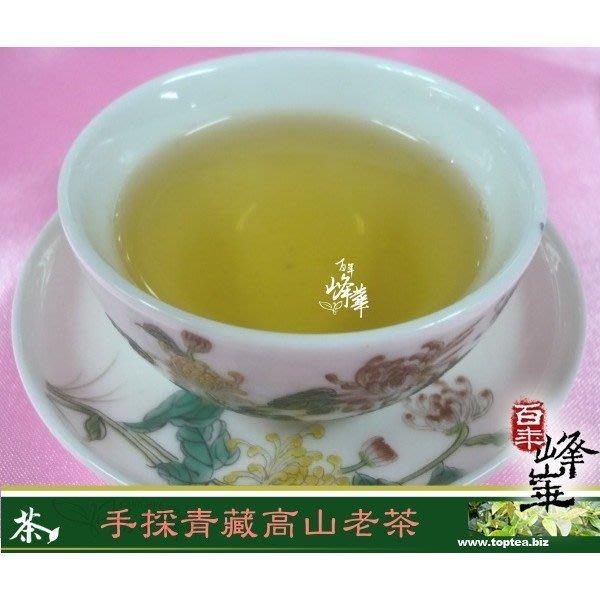 每斤1500元【招牌手採高山老茶(清藏)】100%台灣茶葉、另有5斤送半斤《百年峰華莊園》