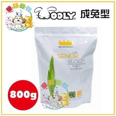 ☆童話寵物☆ wooly Senior成兔型 二~四歲800g