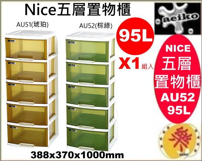 AU52Nice五層置物櫃(棕綠)收納箱/抽屜式整理櫃/衣物櫃/AU-52/95L/直購價/aeiko 樂天生活倉庫