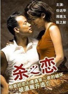 【殺之戀/胴體】任達華 鄭惠玉 陳之財DVD