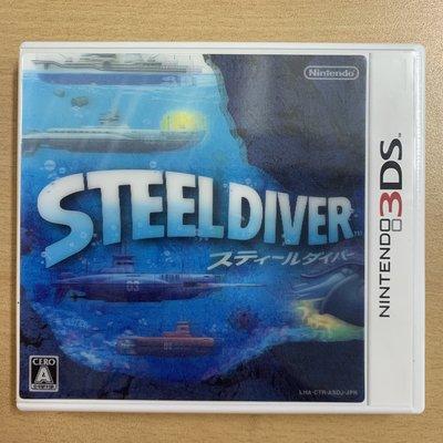 【飛力屋】現貨不必等 可刷卡 日版 任天堂 3DS 鋼鐵潛艦 steel diver 日規 純日版