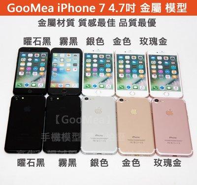【GooMea】金屬 Apple蘋果iPhone 7 Plus 4.7吋 5.5吋模型展示Dummy樣品假機霧面黑消光黑