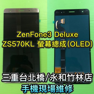 三重/永和【專業維修】華碩ASUS ZenFone3 Deluxe ZS570KL 液晶螢幕總成  鏡面 面板 現場維修