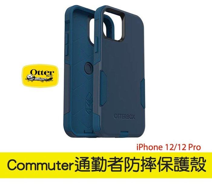 OtterBox iPhone 12/Pro/Max/mini 全系列 Commuter 通勤者系列保護殼