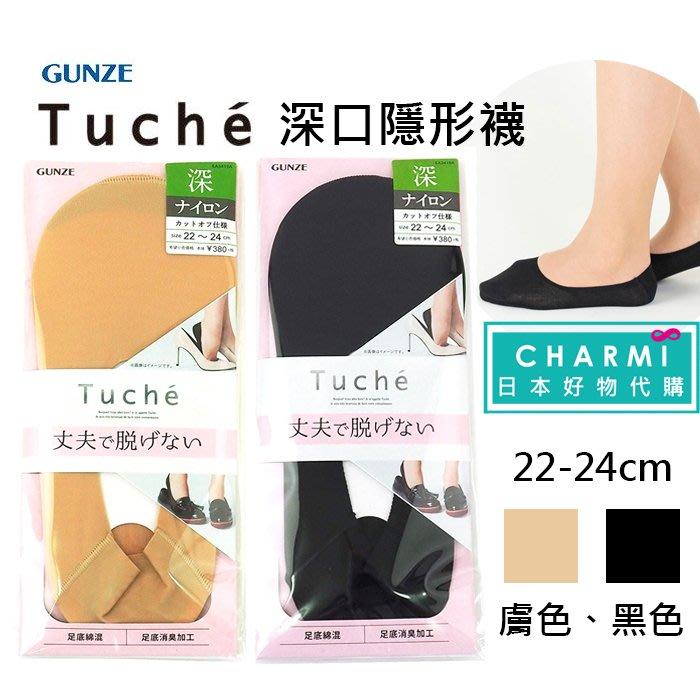 查米✧現貨 日本 GUNZE Tuche 超舒適 深口 無痕透氣隱形襪 足底棉質超透氣、加速排汗、消臭 腳跟止滑