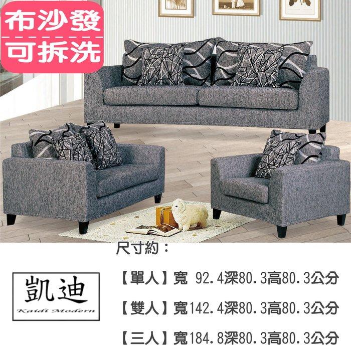 【凱迪家具】M5-710-5可拆洗布沙發1+2+3/桃園以北市區滿五千元免運費/可刷卡