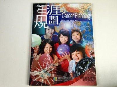 【考試院二手書】《99課綱 職業學校 生涯規劃》│信樺│張明敏│ 7成新(11D15)