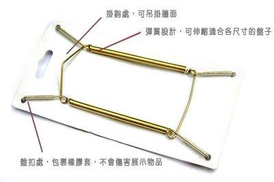 壁掛盤架盤鉤--進口金色可伸縮展示壁掛式盤架/展示架10