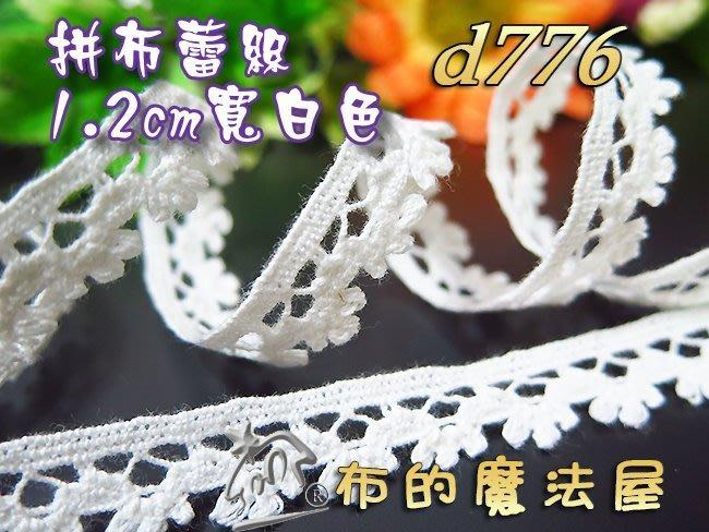 【布的魔法屋】d776-白1.2cm純棉手鉤型拼布蕾絲(12送1服裝花邊,婚紗針織蕾絲花邊蕾斯,鄉村風棉質刺繡蕾絲 )