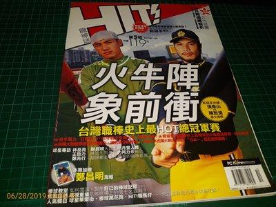 《HIT! 職棒迷 第5 號 》2003年10月 陳致遠 張泰山 鄭昌明海報 【CS 超聖文化讚】