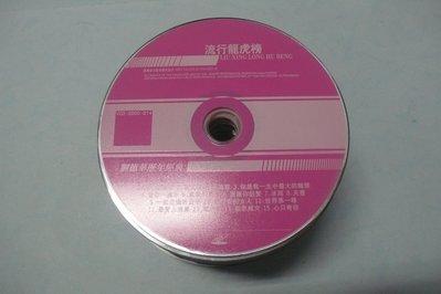 紫色小館78-3--------劉德華歷年金曲
