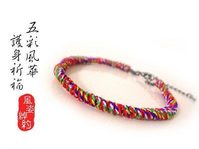 風姿綽約--貓咪祈福項鍊(CA004) ~ 幸運五色線~ 純手工製作~ 為寵物避邪