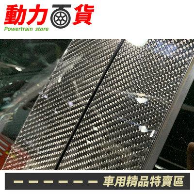 Benz C W205 E W213 B柱C柱 6件套 3D立體正卡夢貼片 台灣製造
