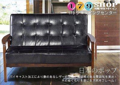【179購物中心】日式懷舊百年經典復古沙發-雙人沙發116cm-兩人座皮沙發-破盤價$4500-黑色-強化版組裝好-限量