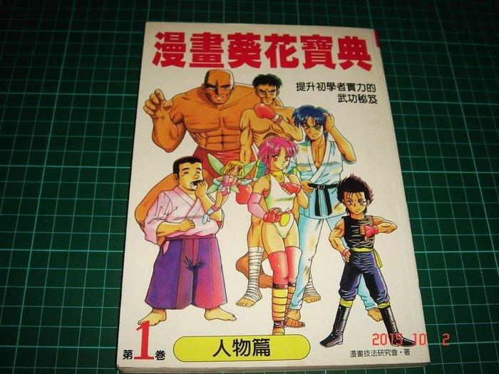 《漫畫葵花寶典 第一卷人物篇 》日本漫畫技法研究會 1996年 龍溪出版 成新無劃記【CS超聖文化讚】