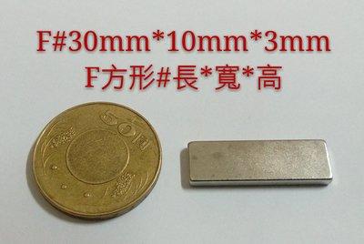 M-070 高雄磁鐵 F30*10*3 強力磁鐵 面紙盒 便利貼 收納鑰匙 收納鐵製品 淨化機油 馬達加速