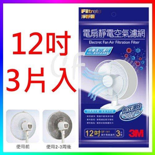 {CF舖}3M Filtrete淨呼吸12吋電扇靜電濾網SF-121(3片入)(另有電風扇濾網 靜電空氣濾網 冷氣濾網)