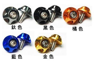 阿布汽車精品~鋁合金牌照框螺絲/輪型 (車牌 重機 牌框)