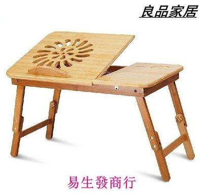 【易生發商行】最新熱賣促銷款一帆風順筆記本電腦桌床上電腦桌懶人桌折疊小桌F6538