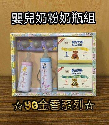 ☆YO金香系列☆往生紙紮-嬰兒奶粉奶瓶奶嘴組  每盒98元