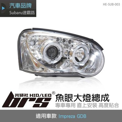 【brs光研社】HE-SUB-003 Impreza GDB 大燈總成-銀底款 魚眼 大燈總成 淚眼鯊 銀底款