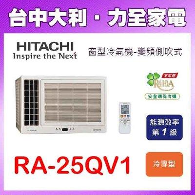 《台中冷氣-搭配裝潢》【專業技術 安裝另計】【HITACHI日立冷氣】窗型變頻冷氣【RA-25QV1】左吹