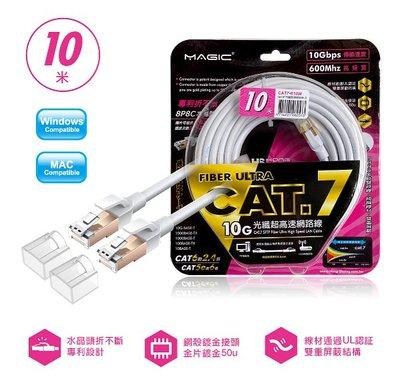 喬格電腦 鴻象MAGIC Cat.7 SFTP光纖超高速網路線10米-白(CAT7-R10W)