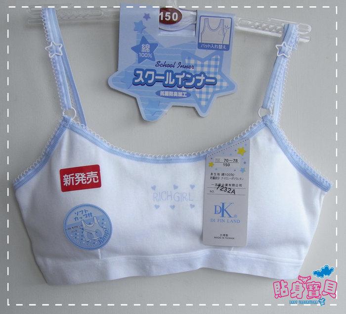 【貼身寶貝】.『7232A』台灣製(一王美)~藍色滾邊學生細帶可調型內衣 (無鋼圈,活動軟墊)