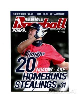 【2015發行】職業棒球雜誌限定款球員卡-HS01林智勝(單季20轟,20盜)記錄卡(普版)彭政閔,周思齊隊友
