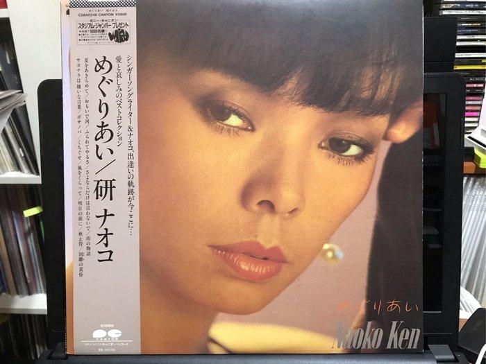研 ナオコ/めぐりあ 日本 黑膠唱片
