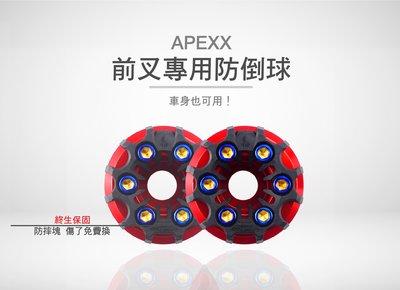 APEXX 車身防摔球 防倒球 防摔球 防摔裝置 FORCE SMAX 勁戰四代 雷霆S TCD2000 DY HPS