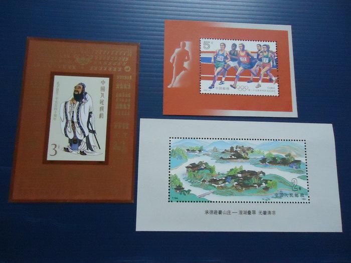 中國郵票-- J162 孔子 小型張 近上品 另2張 上品